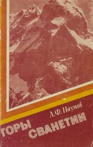 Gory-Svanetii